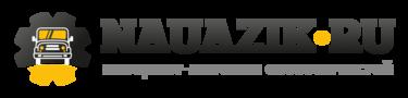Интернет магазин nauazik.ru