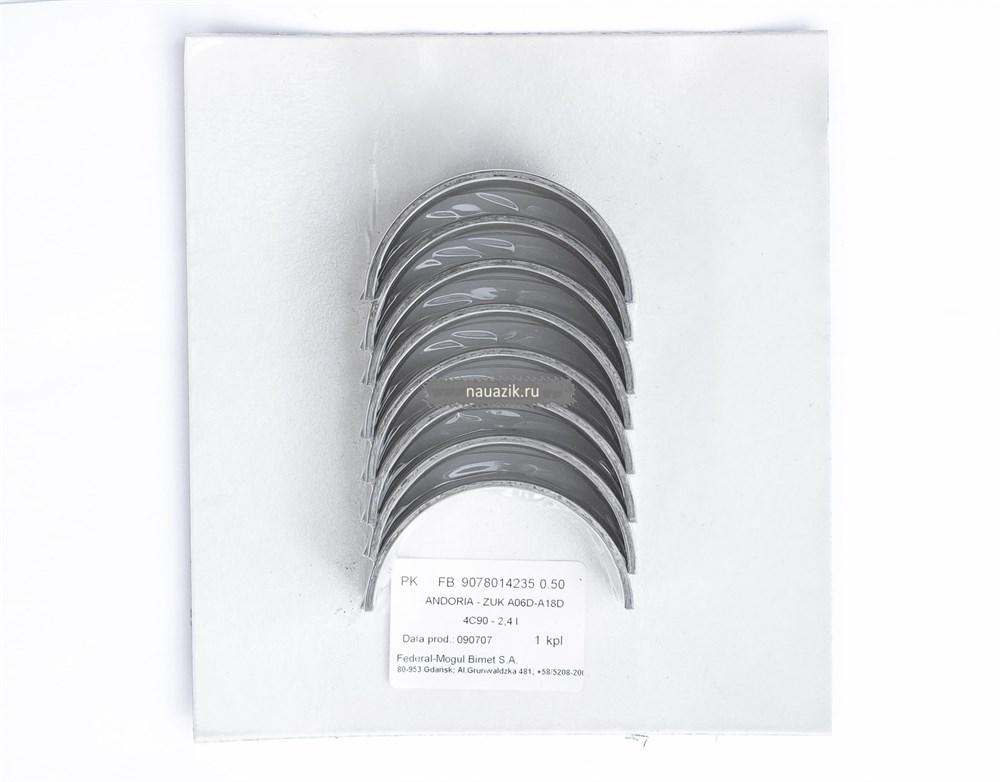 Вкладыши шатунные 0,50 4СТ90 (8шт)