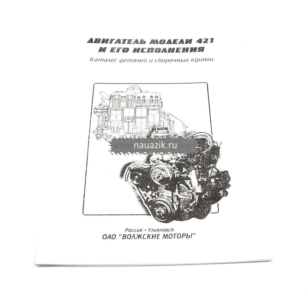 Каталог двигателя 421