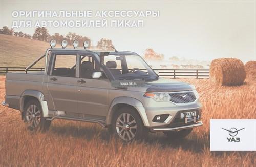 Каталог оригинальных аксессуаров УАЗ ПИКАП