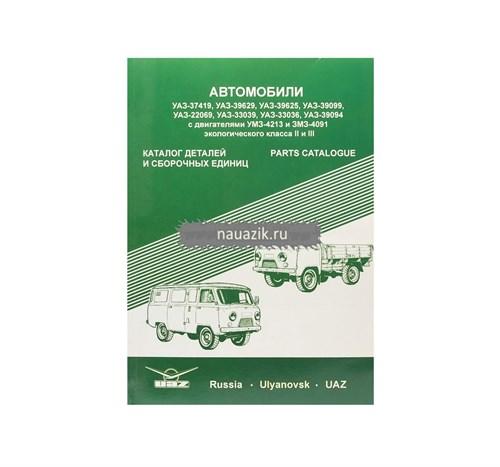 Каталог УАЗ-3741 с двигат УМЗ-4213, ЗМЗ-409, ЕВРО 2-3 кл.