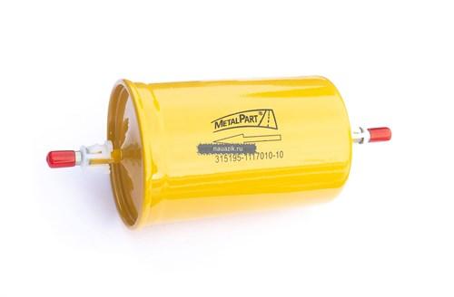 """Фильтр топливный тонкой очистки Хантер, 3741 под защелку инжектор  """"MetalPart"""" - фото 7839"""
