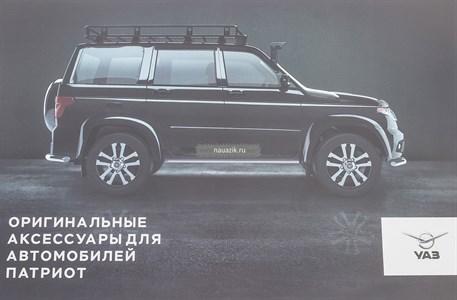 Каталог оригинальных аксессуаров УАЗ ПАТРИОТ