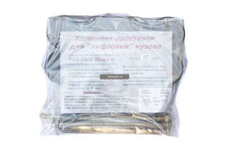 Лифтинг кузова УАЗ 2206 (ЕВРО) /60мм./