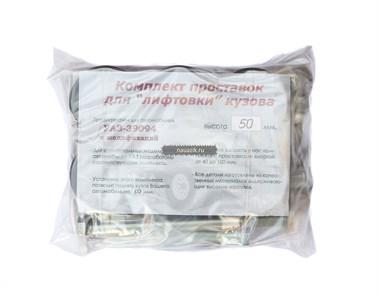 Лифтинг кузова УАЗ 39094 Фермер /50мм./