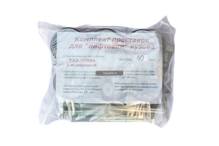 Лифтинг кузова УАЗ 39094 Фермер /60мм./