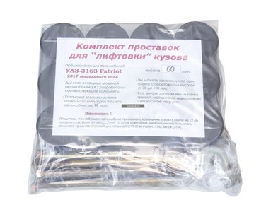 Лифтинг кузова УАЗ Патриот (рестайлинг 2017 г.) /70мм./